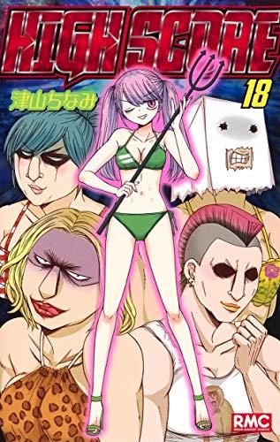 HIGH SCORE 18 (りぼんマスコットコミックス)