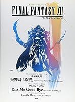 オフィシャルピアノピース FINAL FANTASY 12 (オフィシャル・ピアノ・ピース)