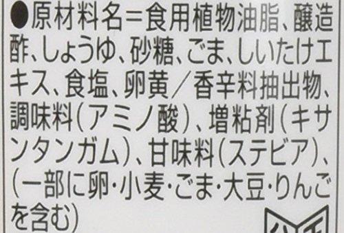 キユーピー『深煎りごまドレッシング』
