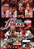 麻雀最強戦2020 ファイナル 決勝戦[TSDV-61341][DVD]