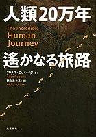 人類20万年 遙かなる旅路