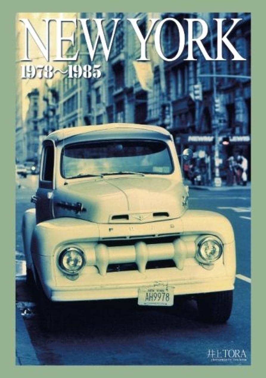 トラップふざけたドメインNEW YORK 1978~1985 (風景写真集(ポケット版))