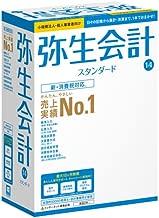 【旧商品】弥生会計14 スタンダード <新・消費税対応版>