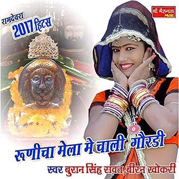 Runicha Mela Me Chali Gordi (Rajasthani)