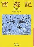 西遊記 7: 全十冊 (岩波文庫)