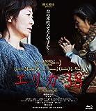 エリカ38[Blu-ray/ブルーレイ]