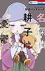 名探偵耕子は憂鬱 ~3巻 (鈴木ジュリエッタ)