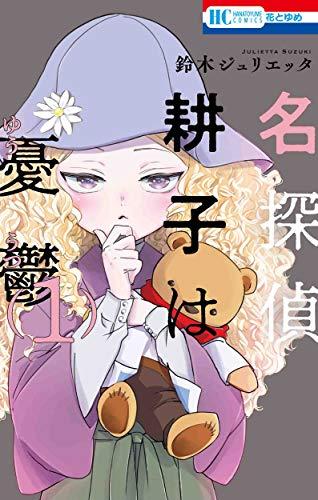 名探偵 耕子は憂鬱 1 (花とゆめCOMICS)_0