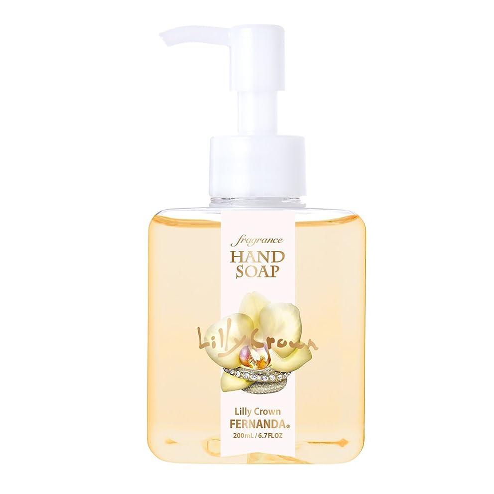ポンド新着小説家FERNANDA(フェルナンダ) Fragrance Hand Soap Lilly Crown (ハンドソープ リリークラウン)