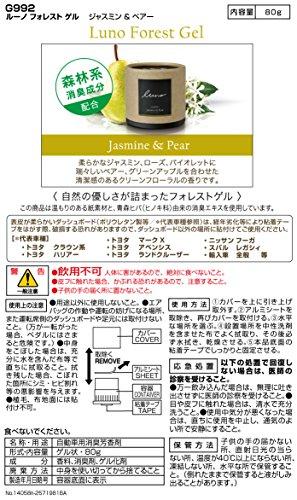 カーメイト車用消臭芳香剤ルーノフォレストゲル置き型ジャスミン&ペアー80gG992