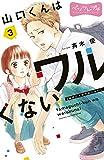 山口くんはワルくない ベツフレプチ(3) (別冊フレンドコミックス)