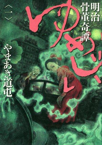 明治骨董奇譚 ゆめじい 1 (ビッグコミックススペシャル)の詳細を見る