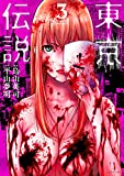 東京伝説(3) (シリウスコミックス)