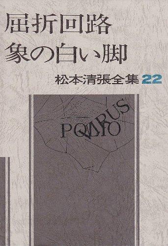 松本清張全集 (22) 屈折回路,象の白い脚,砂の審廷