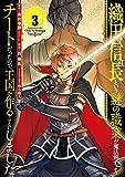 織田信長という謎の職業が魔法剣士よりチートだったので、王国を作ることにしました(3) (ガンガンコミックスUP!)
