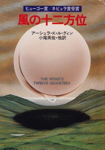 風の十二方位 (1980年) (ハヤカワ文庫―SF)