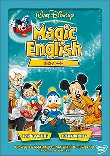 Magic English 時計と一日 [DVD]