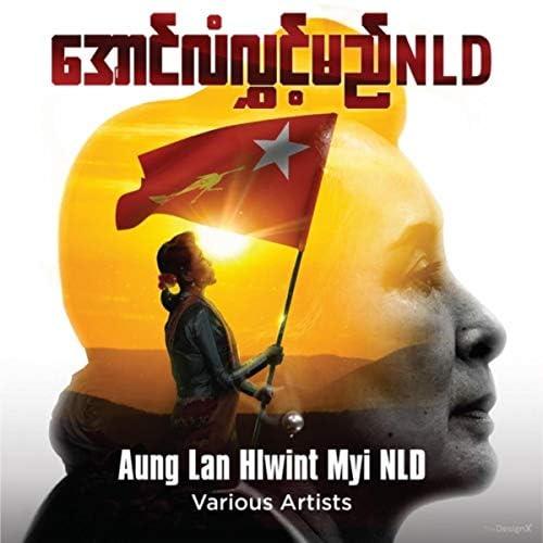 Than Thar Win, Ye Twin, Ringo, TU TU, Si Thu Lwin, Saw Phoe Kwar, Anegga, Yan Yan Chan, R Zar Ni, Phyo Gyi, G Latt, Myat Noe Han, Thar Gyi, Linnith, Kaung Kaung, Phyo Pyae Sone, M Thiha, Kyaw Thiha, Hlwan Pyae Paing, Si Thu Min, Win Khant, Phyo Myat Aung, Mooler, Hay Mar Nay Win, Mie Mie Win Pe, Connie, Ei Ei, Thiri Ko Ko, she, Chaw Su Khin, Sone Thin Par, Yuzana, Chit Thu Wai, May Sabel Nyo, Sandy Myint Lwin, Chan Chan, Khin Su Su Naing, Irene Zin Mar Myint, Hseng Sem, Lain Maw Thee, PO PO, Shwe Yi Phyo Maung & Kay Kay Moe