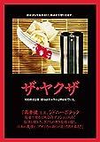 ザ・ヤクザ[DVD]