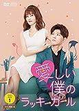 愛しい僕のラッキーガール DVD-BOX1 image