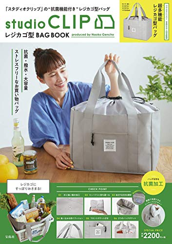 studio CLIP レジカゴ型BAG BOOK (ブランドブック)