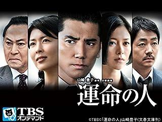 運命の人【TBSオンデマンド】