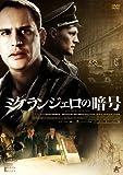 ミケランジェロの暗号 [DVD] image