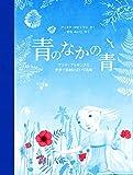 青のなかの青 (評論社の児童図書館・絵本の部屋)