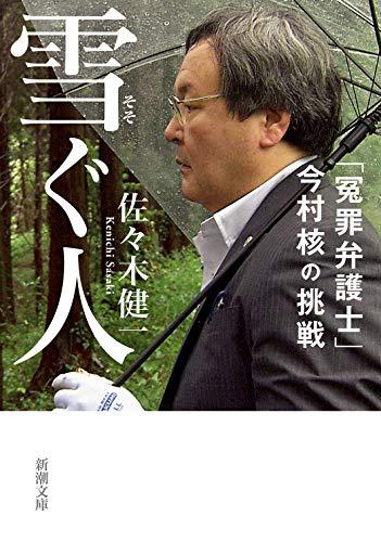 雪ぐ人: 「冤罪弁護士」今村核の挑戦 (新潮文庫 さ 94-1)