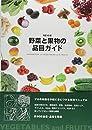 改訂10版・野菜と果物の品目ガイド
