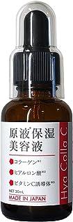 ヒアコラC 原液美容液 100% 高濃度コラーゲン ヒアルロン酸 ビタミンC誘導体 保湿 無添加 30mL 【ハリ・ツヤ・乾燥肌用】