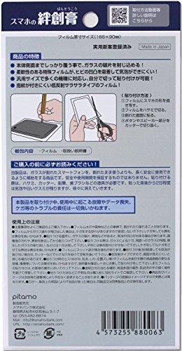『スマホの絆創膏 汎用サイズ5.7インチまで』の2枚目の画像