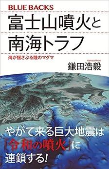 [鎌田浩毅]の富士山噴火と南海トラフ 海が揺さぶる陸のマグマ (ブルーバックス)