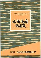 箏 楽譜 「 パッヘルベルの カノン 」 水野利彦 作品集 No.121 琴 koto