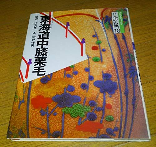 東海道中膝栗毛 (1983年) (コミグラフィック―日本の古典)