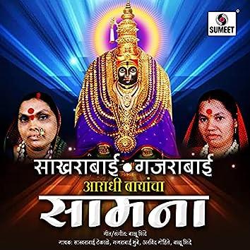 Sakhrabai Gajrabai Samna