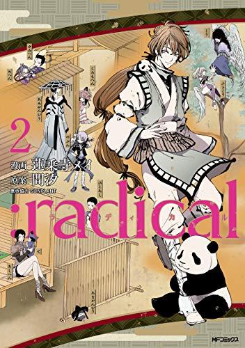 [蓮乗寺メイxSUNPLANT] :radical 全02巻