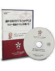 儲かる特注ビジネスのやり方セミナー収録ダイジェスト版CD