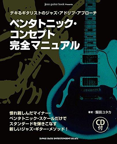 ペンタトニック・コンセプト完全マニュアル(CD付) (jazz guitar book Presents)
