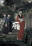 雁(1953)[DVD]