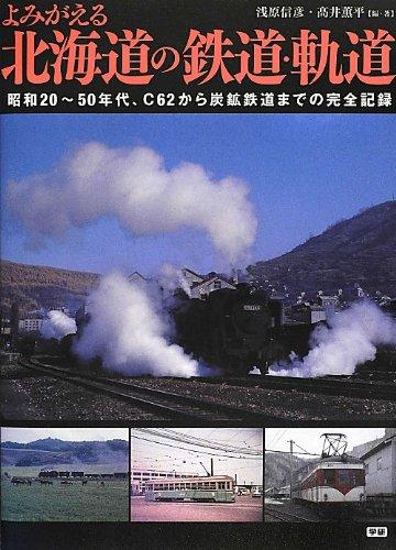よみがえる北海道の鉄道・軌道―昭和20~50年代、C62から炭鉱鉄道までの完全記録の詳細を見る
