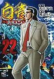 白竜HADOU (22) (ニチブンコミックス)
