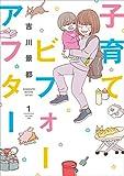 子育てビフォーアフター 1巻: バンチコミックス