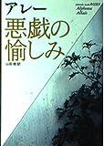 悪戯の愉しみ (福武文庫―海外文学シリーズ)