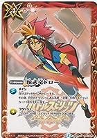 バトルスピリッツ 陀武竜ドロー SD29 U 014/015