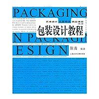 (第二版)包装设计教程---艺术设计名家特色精品课程