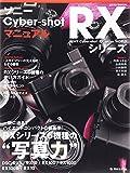 """ソニー Cyber-shot RXシリーズ マニュアル―一眼に迫る! ! ハイエンドコンパクトの新基準! RXシリーズ6機種の""""写真力"""" (日本カメラMOOK)"""