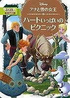 アナと雪の女王 ハートいっぱいの ピクニック (ディズニーゴールド絵本)