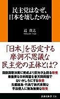 民主党はなぜ、日本を壊したのか (扶桑社BOOKS新書)