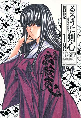 るろうに剣心 完全版 18 (ジャンプコミックス)